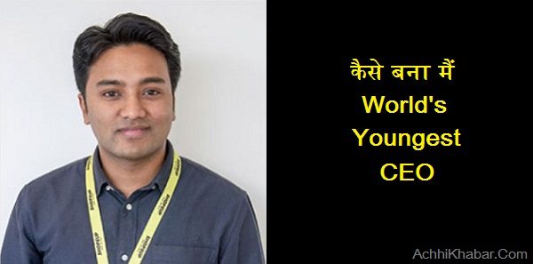 कैसे बना मैं World's Youngest CEO