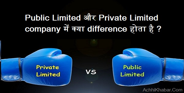 Public Limited और Private Limited company