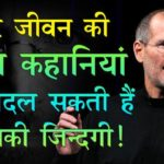 Steve Jobs Speech in Hindi