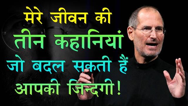 Steve Jobs Speech in Hindi