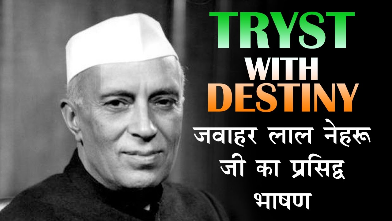 Jawaharlal Nehru Speech in Hindi Tryst With Destiny