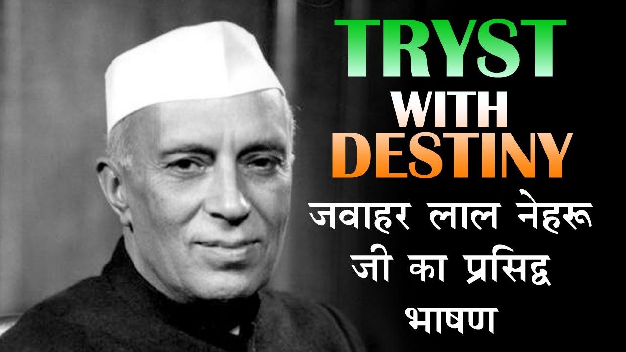 Jawaharlal Nehru Speech in Hindi Tryst With Destiny