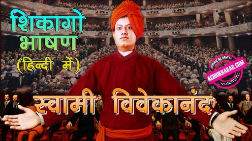 Speech Of Swami Vivekananda In Chicago In English Pdf