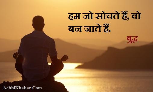 भगवान गौतम बुद्ध के प्रेरक कथन Lord Buddha Anmol Vachan