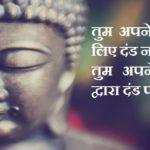 Best Buddha Thoughts in Hindi भगवान बुद्ध के प्रसिद्द कथन