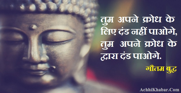 Best Buddha Thoughts In Hindi