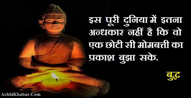 Buddha Quotes in Hindi भगवान बुद्ध के अनमोल वचन
