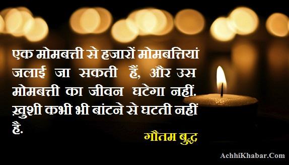 Buddha Thoughts in Hindi भगवान बुद्ध के अनमोल विचार