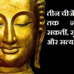 Lord Buddha Quotes in Hindi