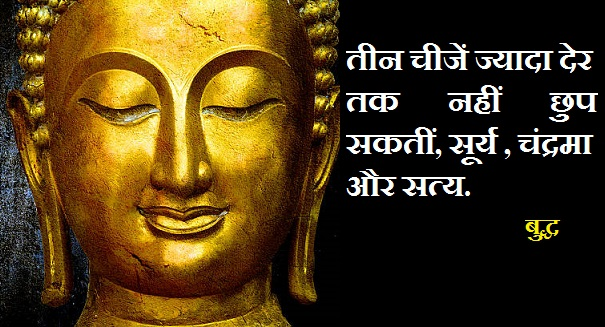 Lord Buddha Quotes in Hindi