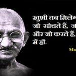 महात्मा गाँधी के विश्व प्रसिद्द 101 विचार Mahatma Gandhi Quotes In Hindi