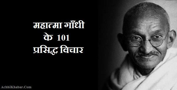 Mahatma Gandhi Quotes in Hind