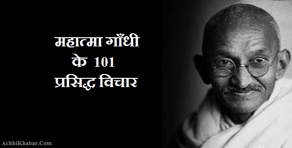 Mahatma Gandhi Quotes in Hind