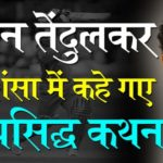 Quotes in Praise of Sachin Tendulkar in Hindi
