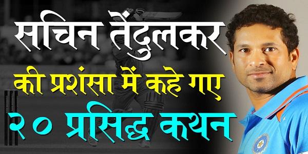Quotes in Praise of Sachin Tendulkar in Hindi