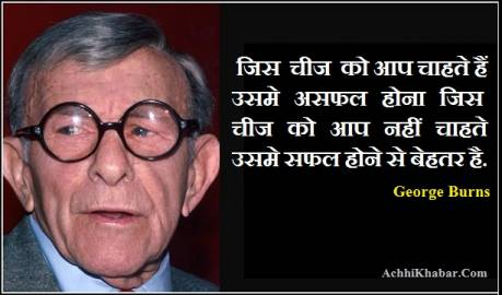 Success Quotes in Hindi सफलता पर अनमोल विचार
