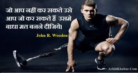 Thoughts on success in Hindi सफलता पर प्रेरक विचार