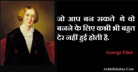 Life Quotes in Hindi जीवन पर प्रेरक कथन