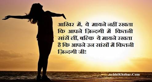 ज न दग क म यन समझ त 101 अनम ल व च र Life Quotes In Hindi With Images