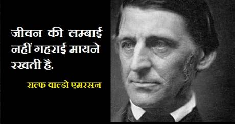 Life Quotes in Hindi जीवन पर अनमोल विचार