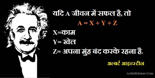 Albert Einstein Quotes in Hindi अल्बर्ट आइंस्टीन के अनमोल विचार