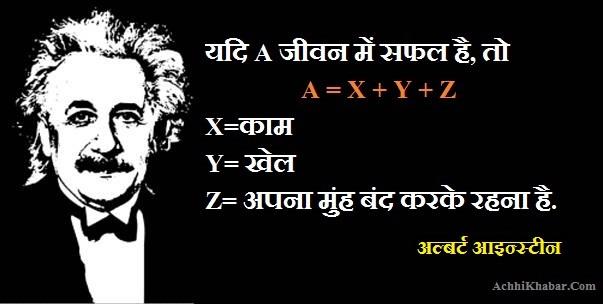 Albert Einstein Quotes in Hindi अल्बर्ट आइंस्टीन के अनमोल विचार