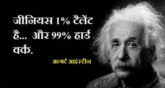 Albert Einstein Quotes & Thoughts in Hindi