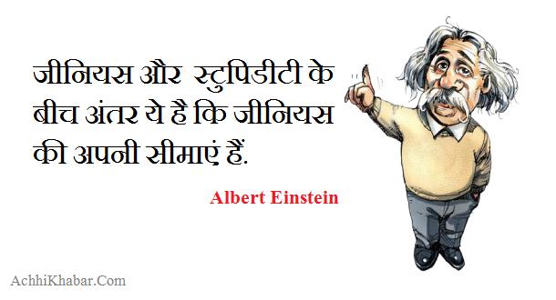 Albert Einstein Thoughts in Hindi