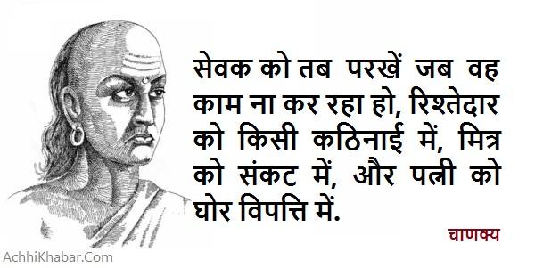 Chanakya Quotes in Hindi चाणक्य के अनमोल विचार