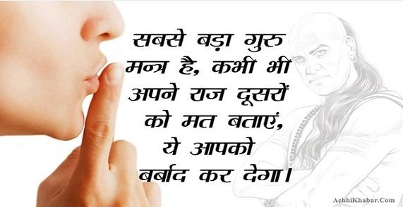 Chanakya Quotes in Hindi -1