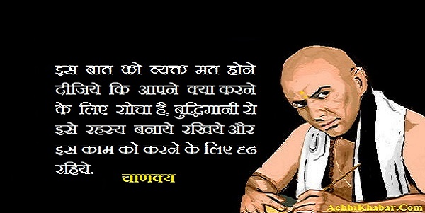 Chanakya-Quotes