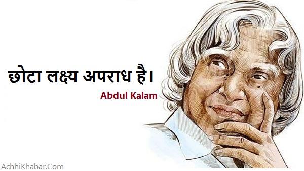 अब्दुल कलाम