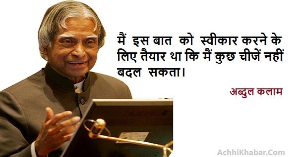 Abdul Kalam thoughts in HIndi