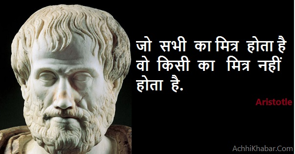 Aristotle thoughts in Hindi