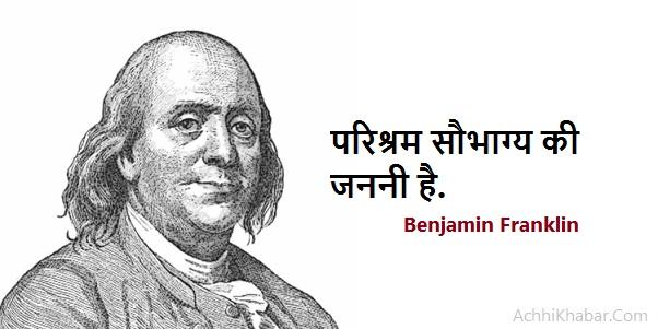 Benjamin Franklin बेंजामिन फ्रैंकलिन के फेमस कोट्स