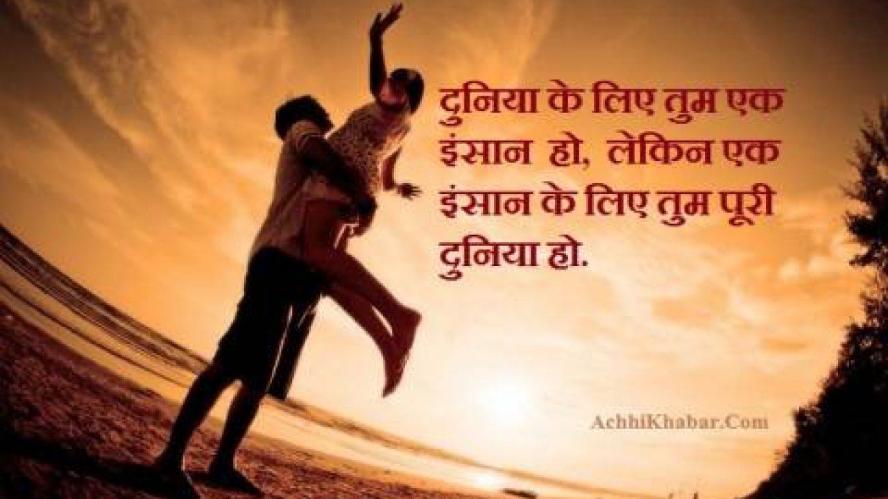2020 À¤²à¤µ À¤ªà¤° 101 À¤¬ À¤¸ À¤Ÿ À¤° À¤® À¤Ÿ À¤• À¤¥ À¤Ÿ À¤¸ Love Quotes Status In Hindi