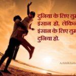 Love Quotes & Status in Hindi