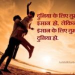 Love Quotes & Status in Hindi