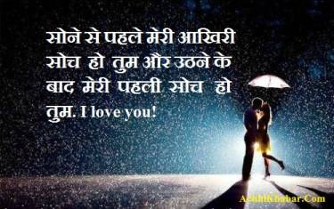 I Love You Quotes Hindi : Quote 19: Everywhere I look I am reminded of your love. You are my ...