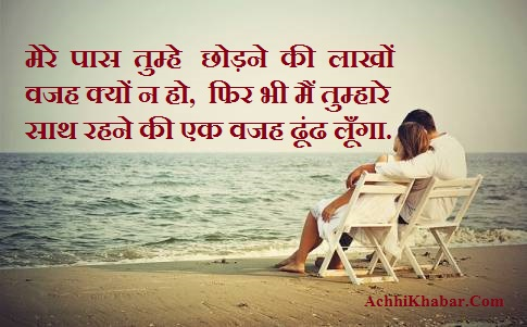 101 love quotes status in hindi - Love wallpaper thought in hindi ...