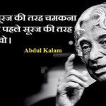 abdul-kalam-quotes-in-Hindi