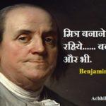 benjamin franklin quotes in hindi