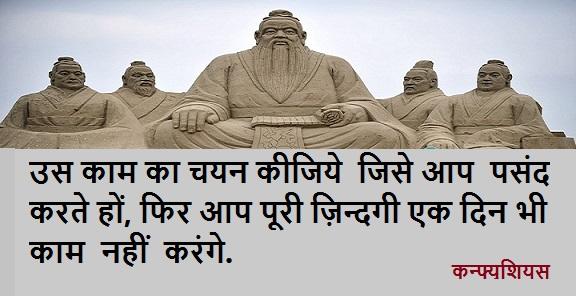 महान दार्शनिक कन्फ्यूशियस के अनमोल कथन Confucius Quotes in Hindi