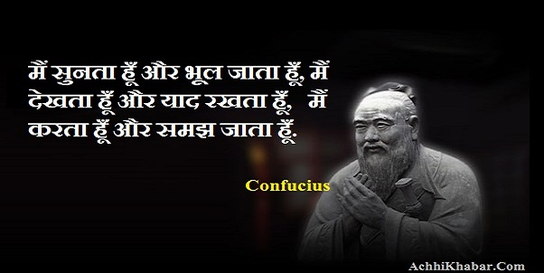 Confucius Quotes in Hindi