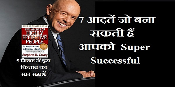 Stephen-Covey 7 habits in hindi