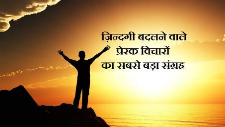 Hindi Quotes Thoughts अनमोल वचन विचार