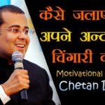 Chetan Bhagat Speech in Hindi चेतन भगत भाषण