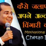 कैसे जलाये रखें अपने अन्दर की चिंगारी को- Chetan Bhagat