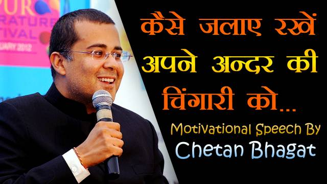 Chetan Bhagat Speech in Hindi चेतन भगत भाषण