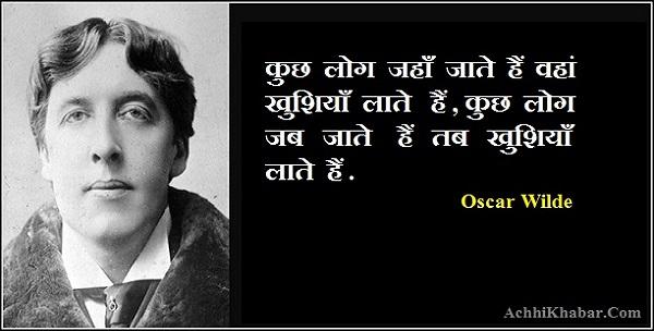 Oscar Quotes in Hindi